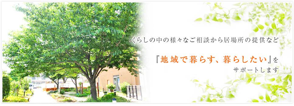 お伊勢の森は武蔵村山市の精神障害者のための地域活動支援センターです